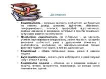 До словника Компетентність – загальна здатність особистості, що базується на ...