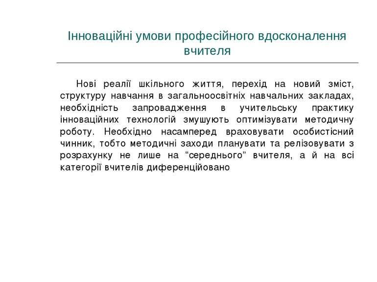 Інноваційні умови професійного вдосконалення вчителя Нові реалії шкільного жи...