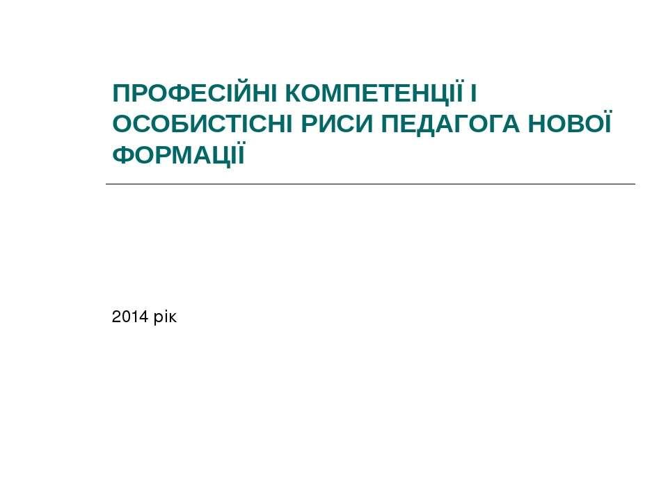 ПРОФЕСІЙНІ КОМПЕТЕНЦІЇ І ОСОБИСТІСНІ РИСИ ПЕДАГОГА НОВОЇ ФОРМАЦІЇ 2014 рік