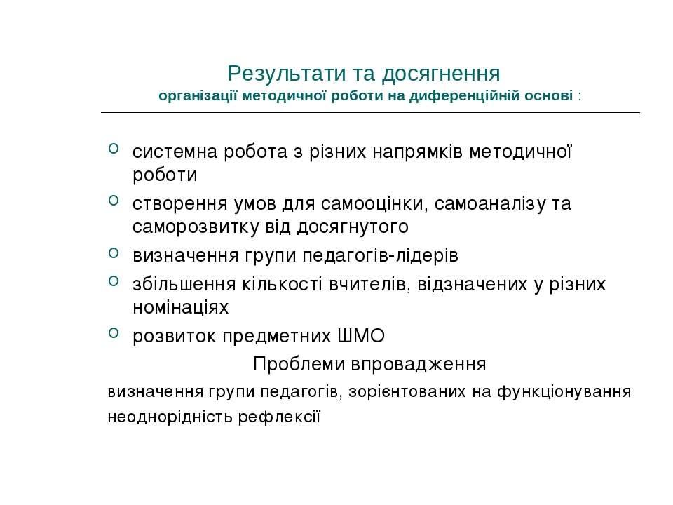 Результати та досягнення організації методичної роботи на диференційній основ...