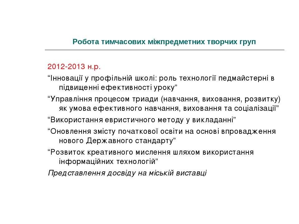 """Робота тимчасових міжпредметних творчих груп 2012-2013 н.р. """"Інновації у проф..."""