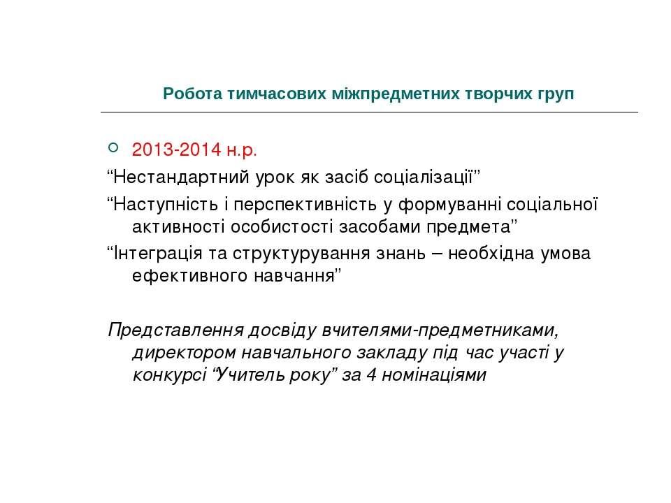 """Робота тимчасових міжпредметних творчих груп 2013-2014 н.р. """"Нестандартний ур..."""