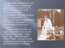 С.Есенин в очередной раз пытается начать семейную жизнь, но его союз с С. А. ...