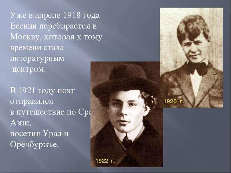 Уже в апреле 1918 года Есенин перебирается в Москву, которая к тому времени с...