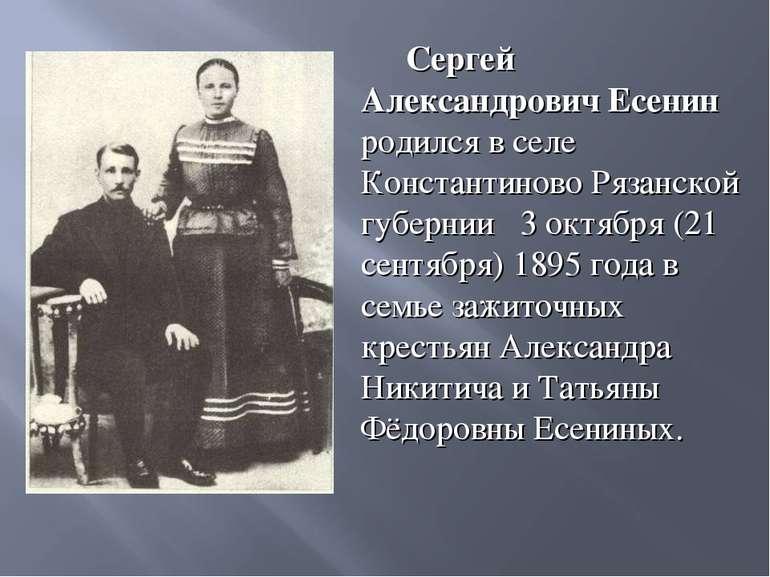 Сергей Александрович Есенин родился в селе Константиново Рязанской губернии 3...