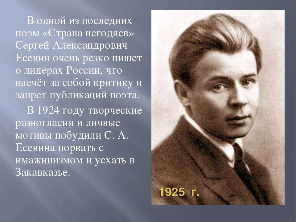 В одной из последних поэм «Страна негодяев» Сергей Александрович Есенин очень...