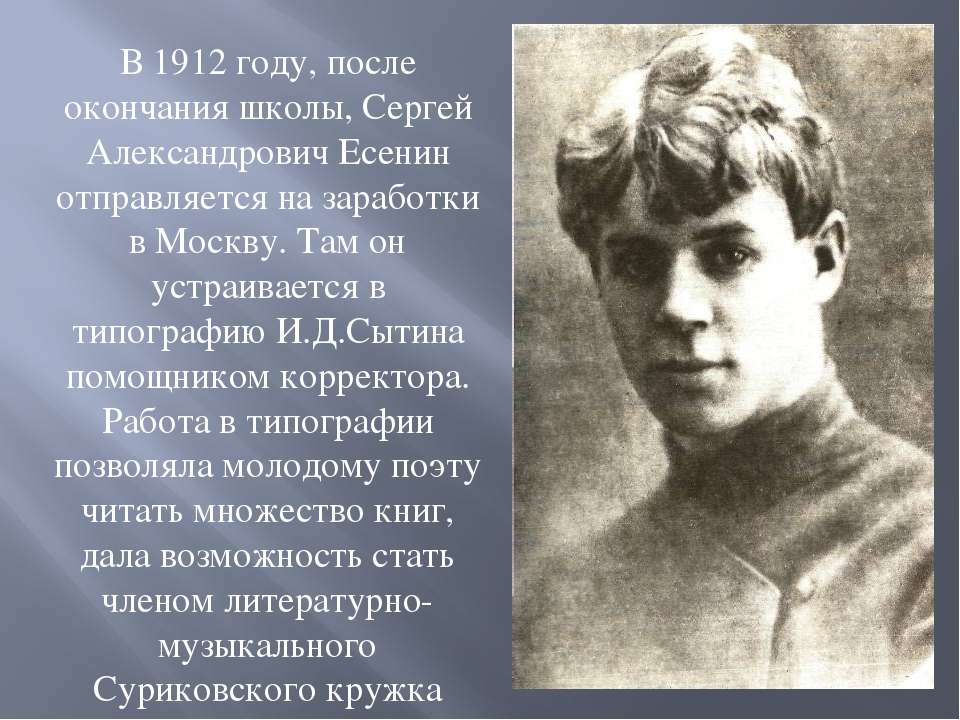 В 1912 году, после окончания школы, Сергей Александрович Есенин отправляется ...