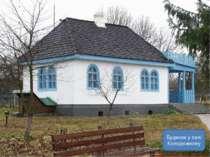 Будинок у селі Колодяжному