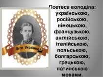 Поетеса володіла: українською, російською, німецькою, французькою, англійсько...