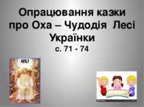Опрацювання казки про Оха – Чудодія Лесі Українки с. 71 - 74 Розвиток