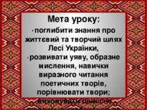 Мета уроку: ·поглибити знання про життєвий та творчий шлях Лесі Українки, ·ро...