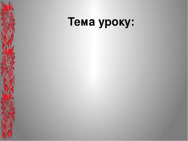 Тема уроку: Леся Українка. Казка про Оха-Чудодія. Порівняння творів.