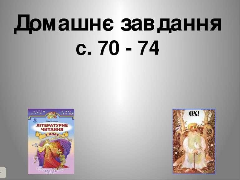 Домашнє завдання с. 70 - 74