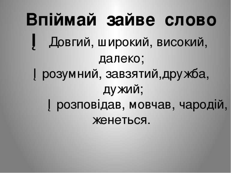 Впіймай зайве слово ─ Довгий, широкий, високий, далеко; ─розумний, завзятий,д...