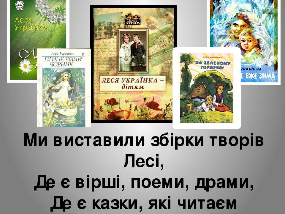 Ми виставили збірки творів Лесі, Де є вірші, поеми, драми, Де є казки, які чи...