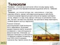 Телескопи Телескоп - оптичний пристрій являє собою потужну зорову трубу, приз...