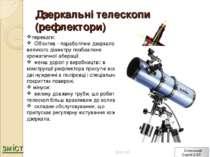 Дзеркальні телескопи (рефлектори) переваги:  Об'єктив - параболічне дзеркало...