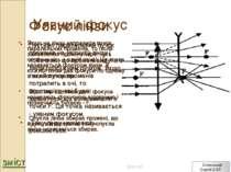 Фокус лінзи Якщо на лінзу направити пучок паралельних променів, то після зало...
