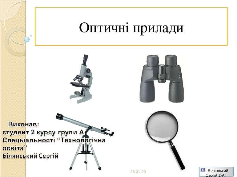 Оптичні прилади *