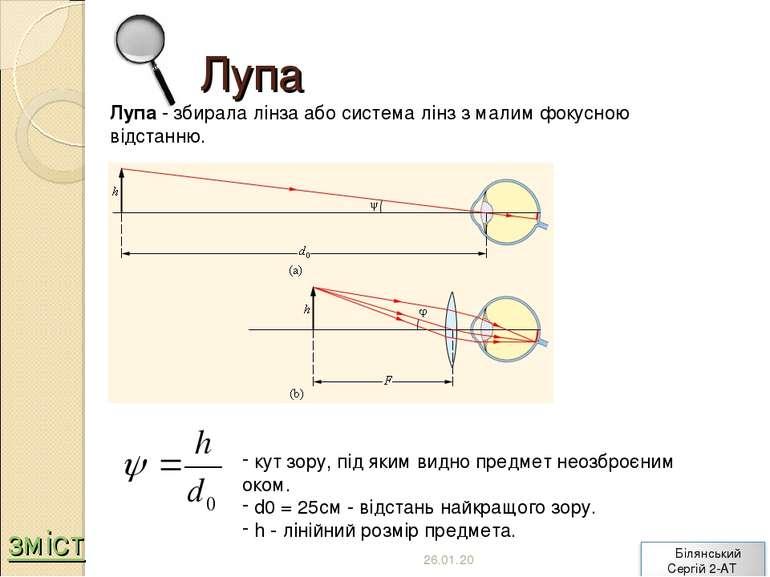 Лупа Лупа - збирала лінза або система лінз з малим фокусною відстанню. кут зо...