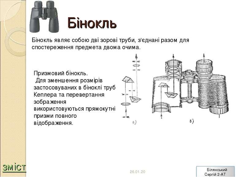 Бінокль Бінокль являє собою дві зорові труби, з'єднані разом для спостереженн...
