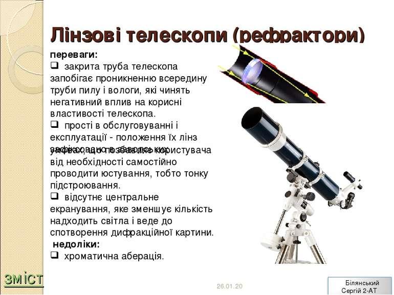 Лінзові телескопи (рефрактори) переваги:  закрита труба телескопа запобігає ...
