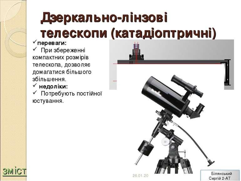 Дзеркально-лінзові телескопи (катадіоптричні) переваги:  При збереженні комп...