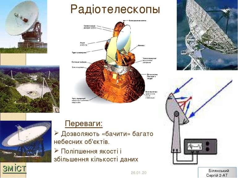 Радіотелескопы Переваги: Дозволяють «бачити» багато небесних об'єктів. Поліпш...