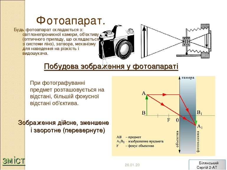 Фотоапарат. Побудова зображення у фотоапараті Зображення дійсне, зменшене і з...