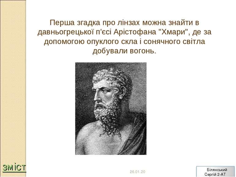 """Перша згадка про лінзах можна знайти в давньогрецької п'єсі Арістофана """"Хмари..."""