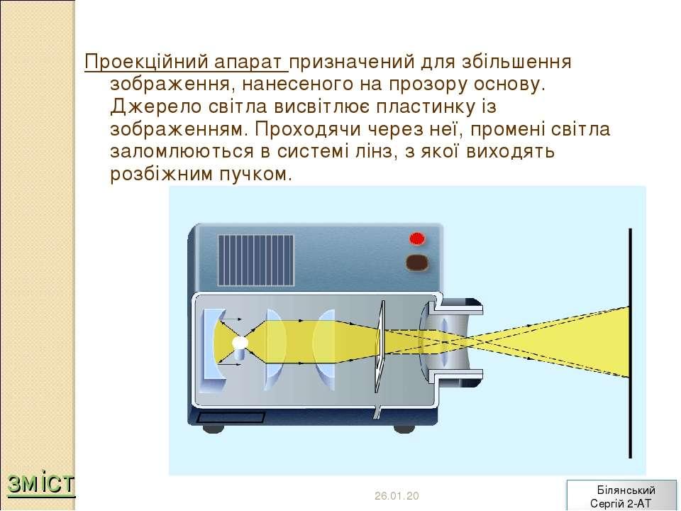 Проекційний апарат призначений для збільшення зображення, нанесеного на прозо...