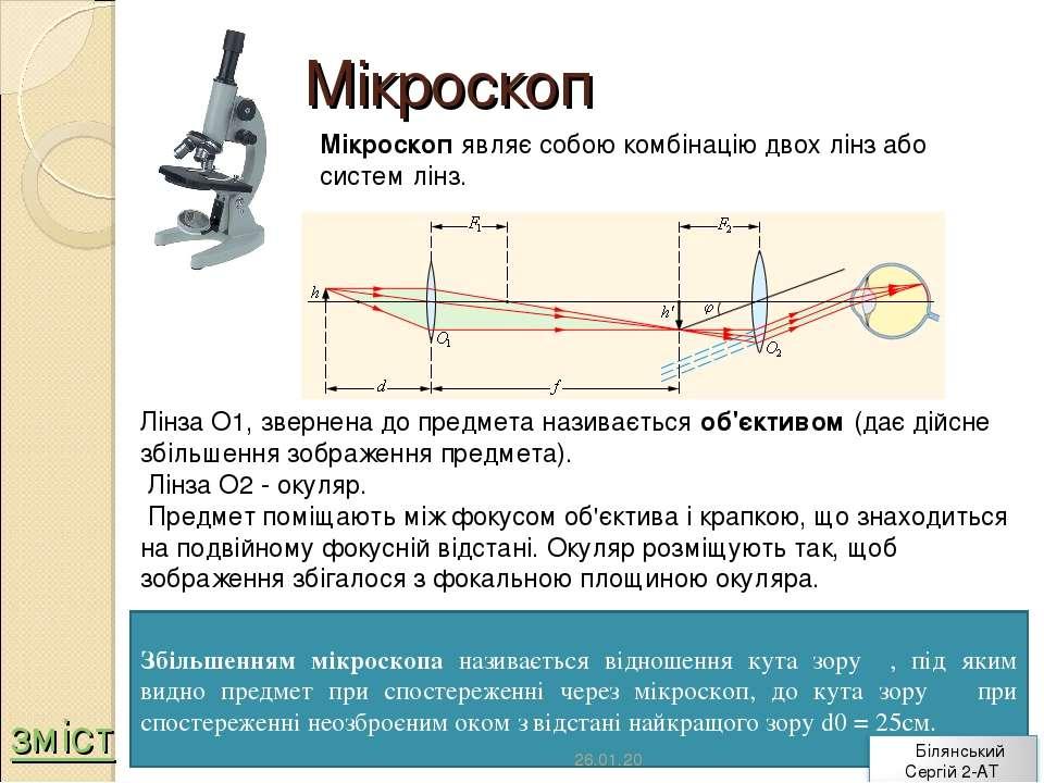 Мікроскоп Мікроскоп являє собою комбінацію двох лінз або систем лінз. Лінза О...
