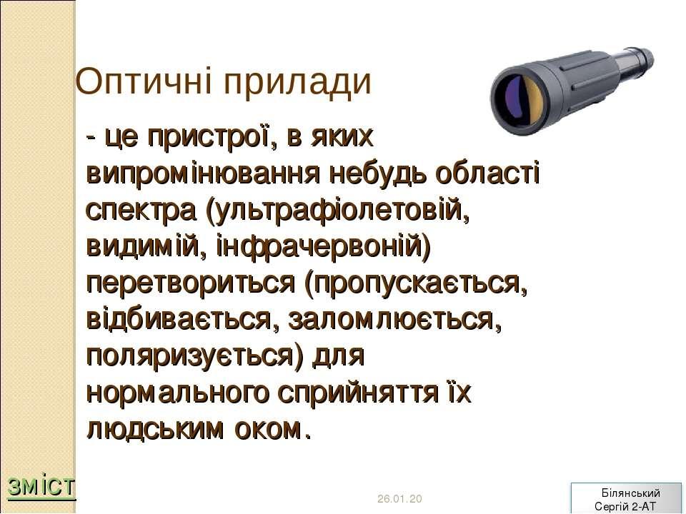 - це пристрої, в яких випромінювання небудь області спектра (ультрафіолетовій...