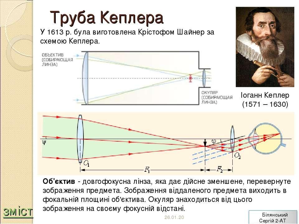 Труба Кеплера Іоганн Кеплер (1571 – 1630) У 1613 р. була виготовлена Крістофо...
