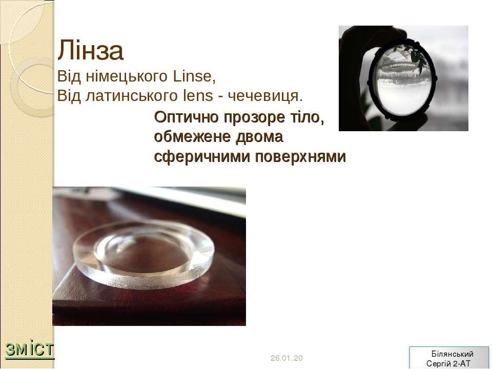 Лінза Від німецького Linse, Від латинського lens - чечевиця. Оптично прозоре ...