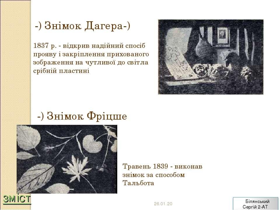 -) Знімок Дагера-) 1837 р. - відкрив надійний спосіб прояву і закріплення при...