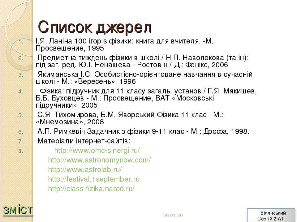 Список джерел І.Я. Ланіна 100 ігор з фізики: книга для вчителя. -М.: Просвеще...