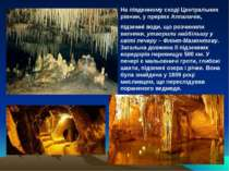 На південному сході Центральних рівнин, у преріях Аппалачів, підземні води, щ...