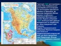 ТериторіяСШАрозташована в межах Півн-Американської докембрійської платформи...