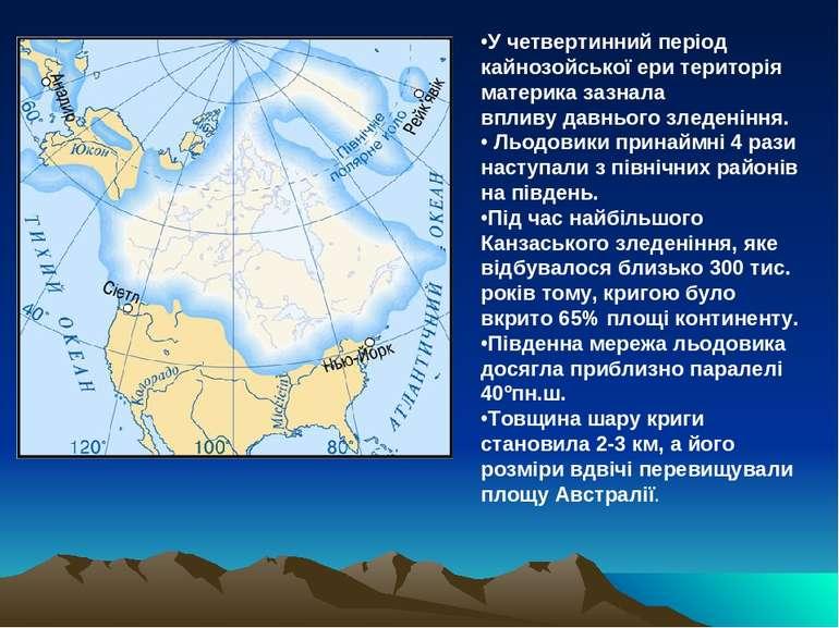 У четвертинний період кайнозойської ери територія материка зазнала впливудав...