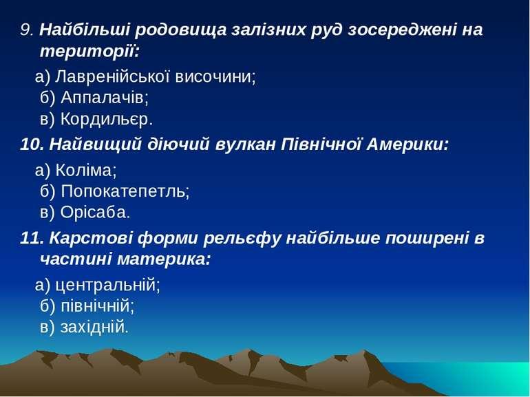 9.Найбільші родовища залізних руд зосереджені на території: а) Лавренійської...