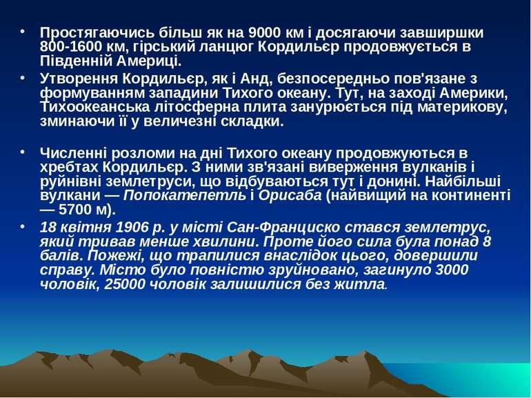 Простягаючись більш як на 9000 км і досягаючи завширшки 800-1600 км, гірський...