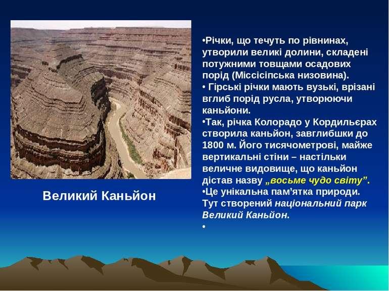 Великий Каньйон Річки, що течуть по рівнинах, утворили великі долини, складен...