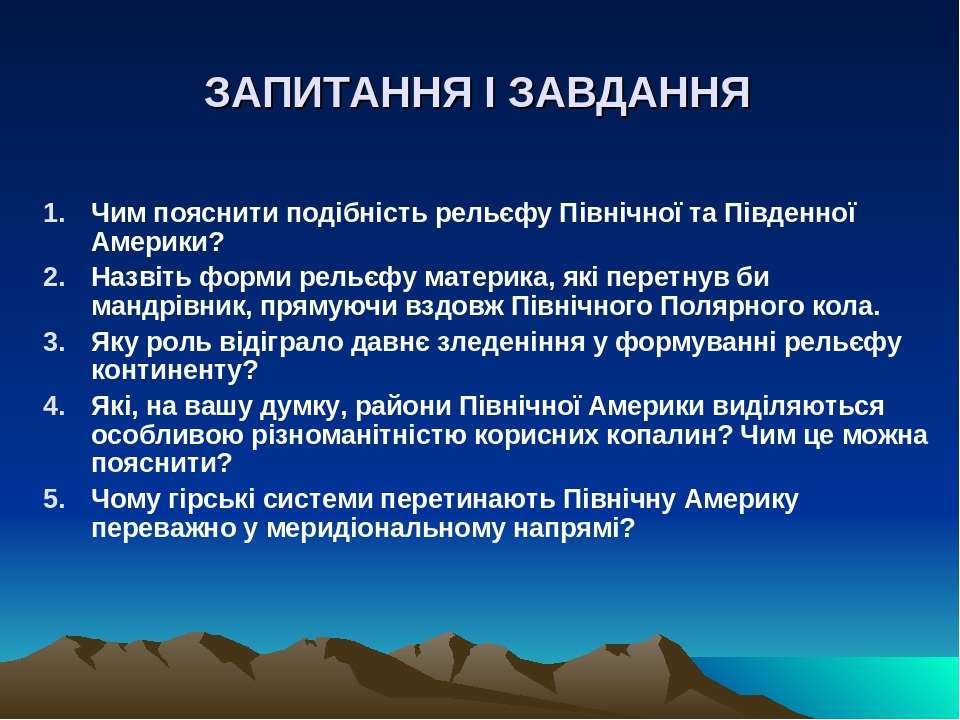 ЗАПИТАННЯ І ЗАВДАННЯ Чим пояснити подібність рельєфу Північної та Південної А...