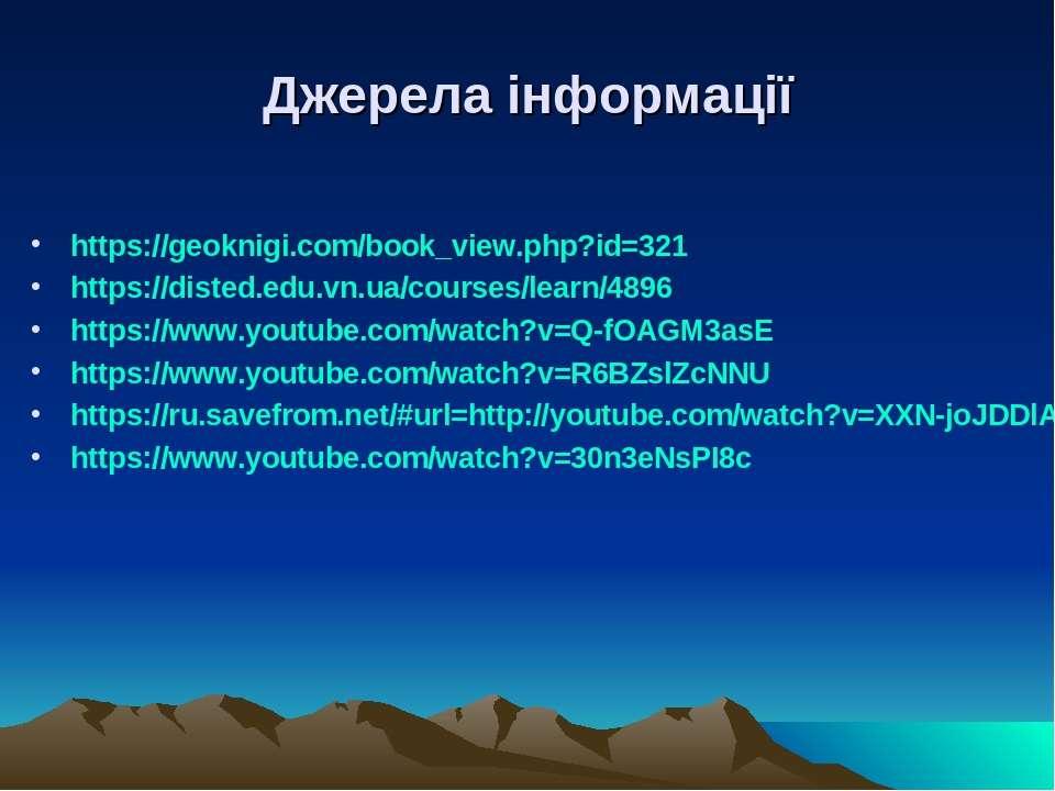 Джерела інформації https://geoknigi.com/book_view.php?id=321 https://disted.e...