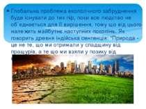 Глобальна проблема екологічного забруднення буде існувати до тих пір, поки вс...