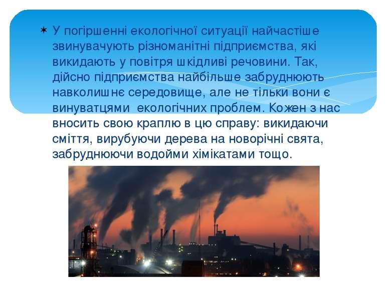 У погіршенні екологічної ситуації найчастіше звинувачують різноманітні підпри...