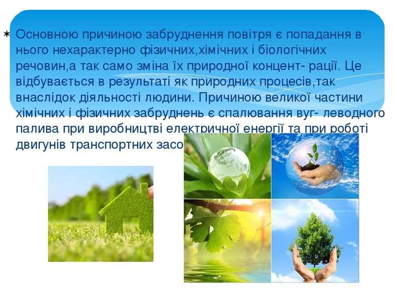 Основною причиною забруднення повітря є попадання в нього нехарактерно фізичн...