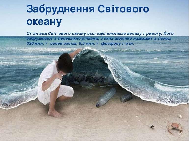 Забруднення Світового океану Стан вод Світового океану сьогодні викликає вели...