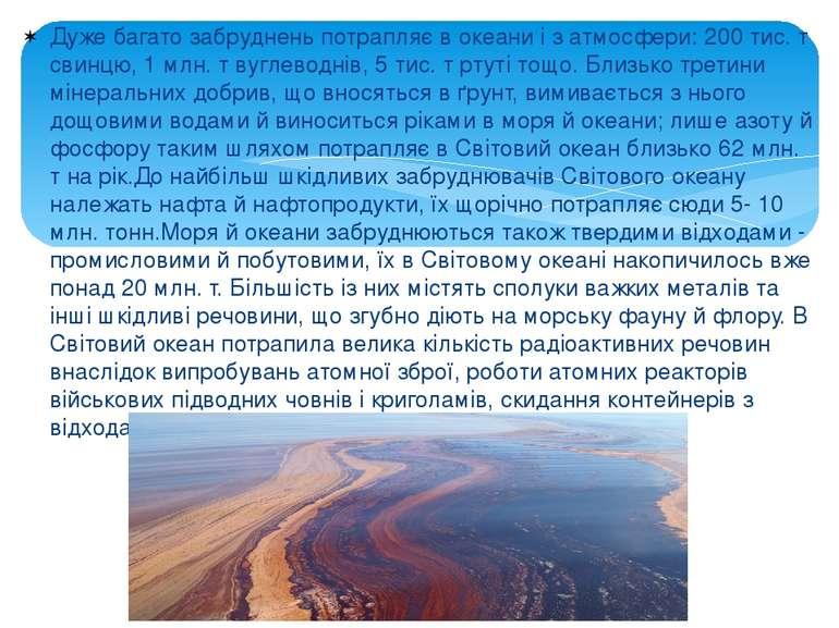 Дуже багато забруднень потрапляє в океани і з атмосфери: 200 тис. т свинцю, 1...